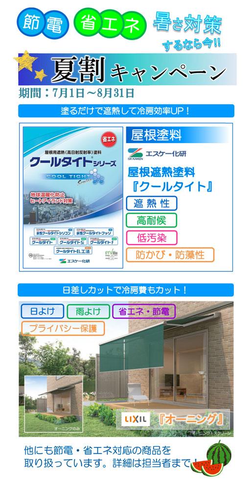 夏割キャンペーン(2016年7月1日〜8月31日)